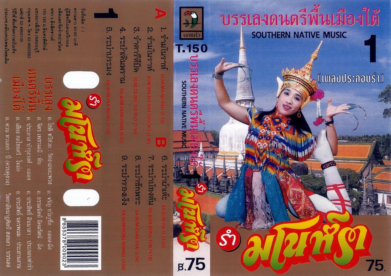 01 ram manora (banleng dontri phuen mueang tai, vol. 1).jpg