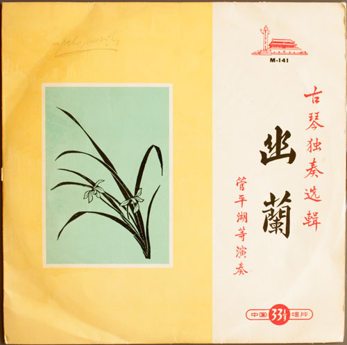 01 M141_Yu_Lan_guqin_front_edx.jpg