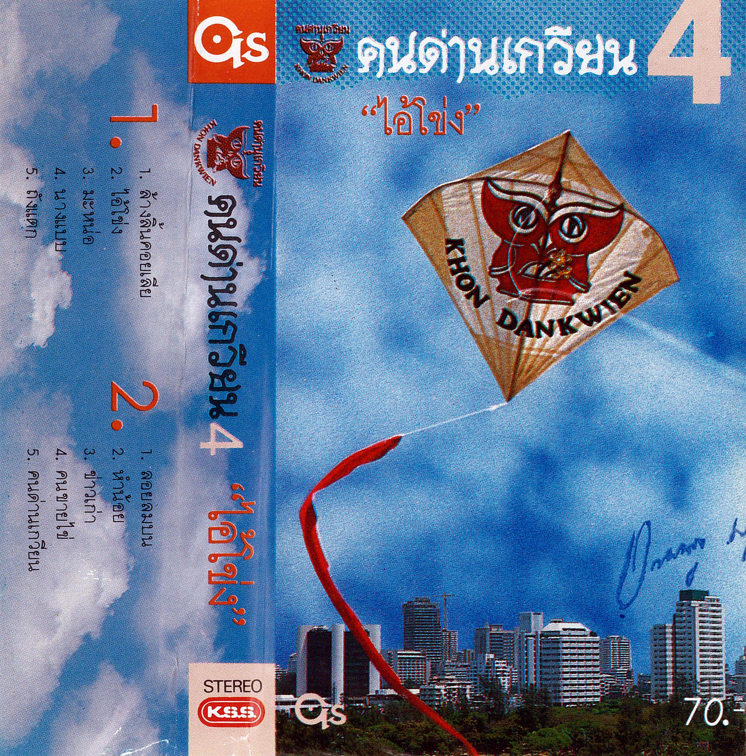 01 ai khong.jpg