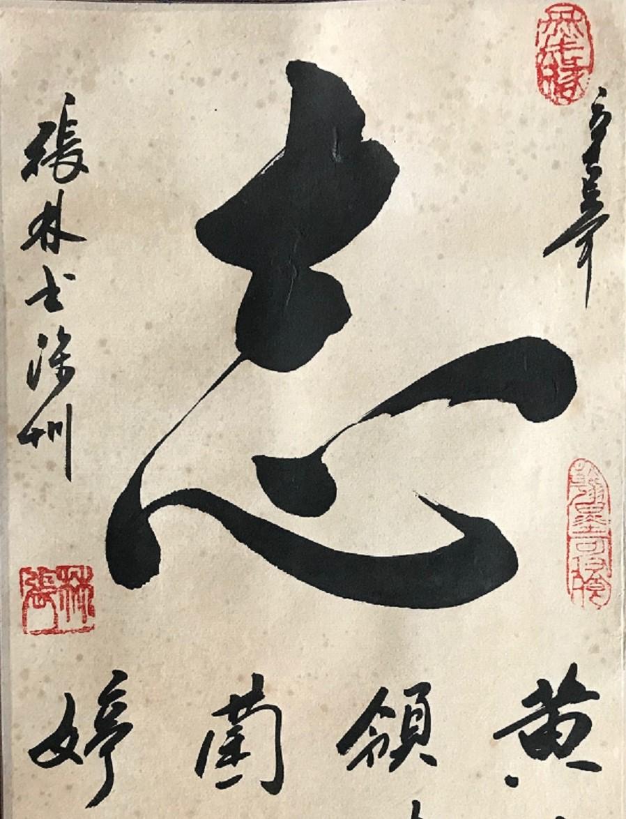 志 - 志, pronounced 'zhi', is a Chinese notion that conveys the human capacity to set aims, intuitively determine the right course of action and to persist in a resolve.Independently, the character, 士, or 'shi' means warrior. A warrior does not fight to win, (s)he already stands in victory and every action is taken for the good of the kingdom.心, pronounced 'xīn', has a literal translation of heart. Additionally, in Daoist teachings and Traditional Chinese Medicine, the heart or 心 meridian represents the doorway to faculties of perception and cognition that are unaffected by our emotions and egoic desires. It helps us to initiate actions that are congruent with our truest and highest path.When we start to access faculties beyond our five senses, we see with clarity that a greater universal force is at work, constantly guiding us towards our destiny.