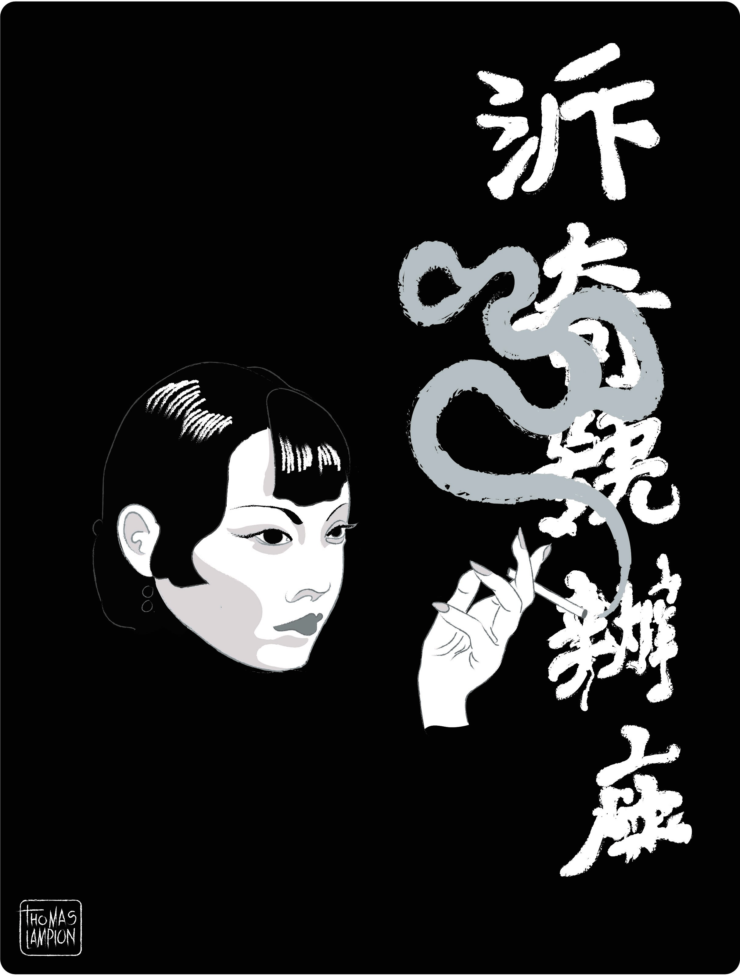 Anna May Wong  Digital; 2018