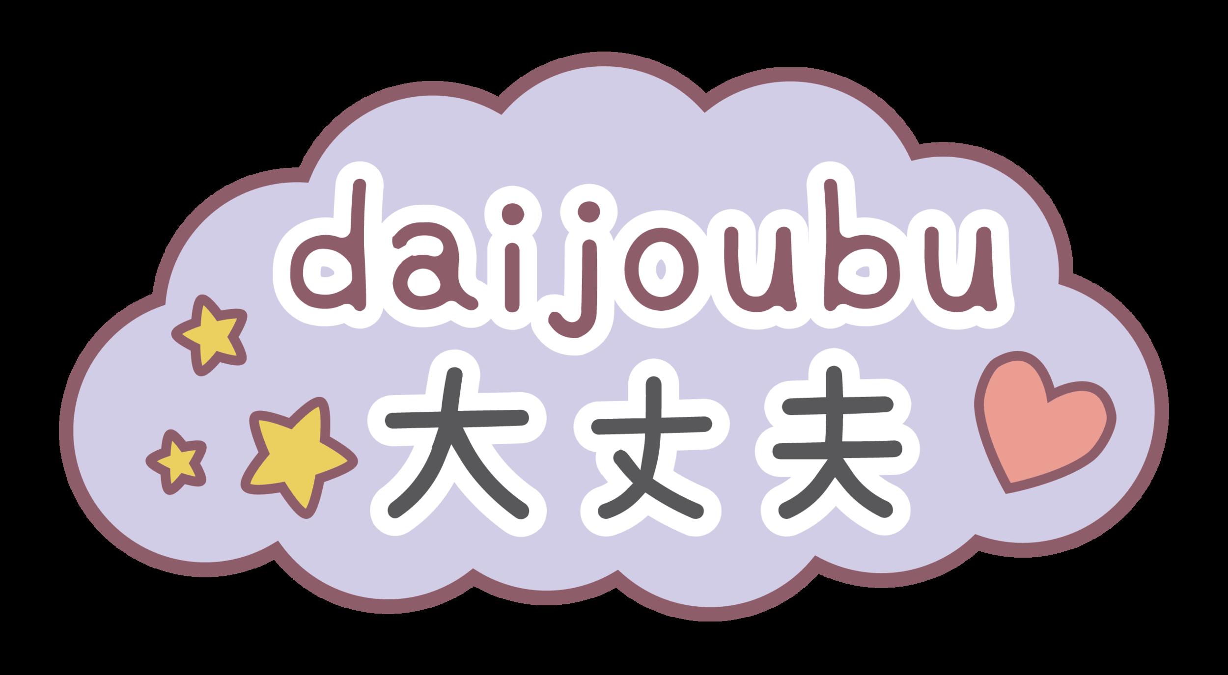 Copy of daijoubu_2-12-12.png