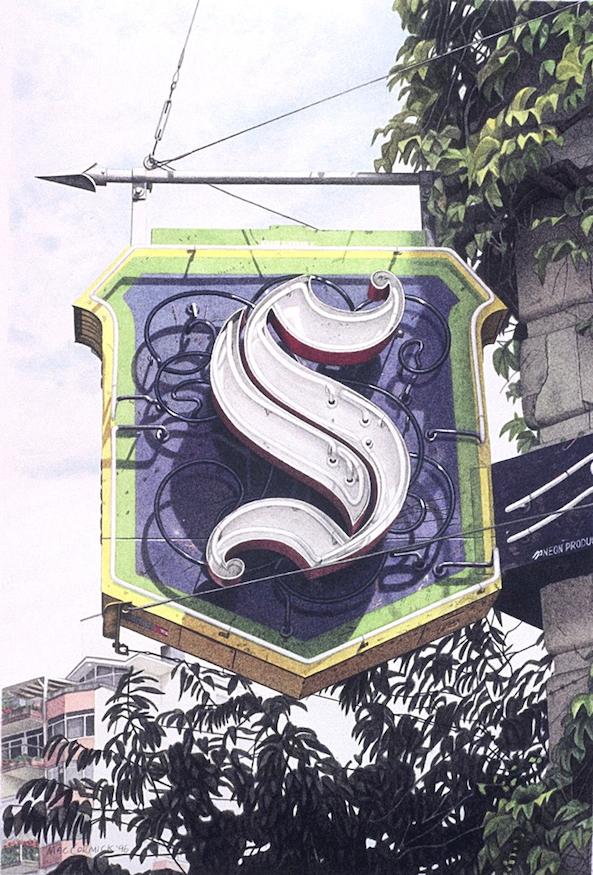 "Sylvia Hotel 1996 12x8"" acrylic on paper"