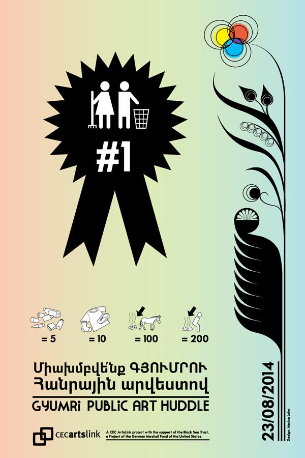 Gyumri_Poster_600px.png