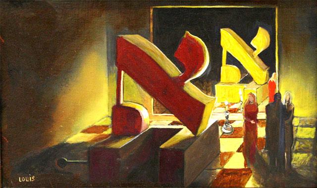 Illuminated Alef  Oil on canvas. #A170