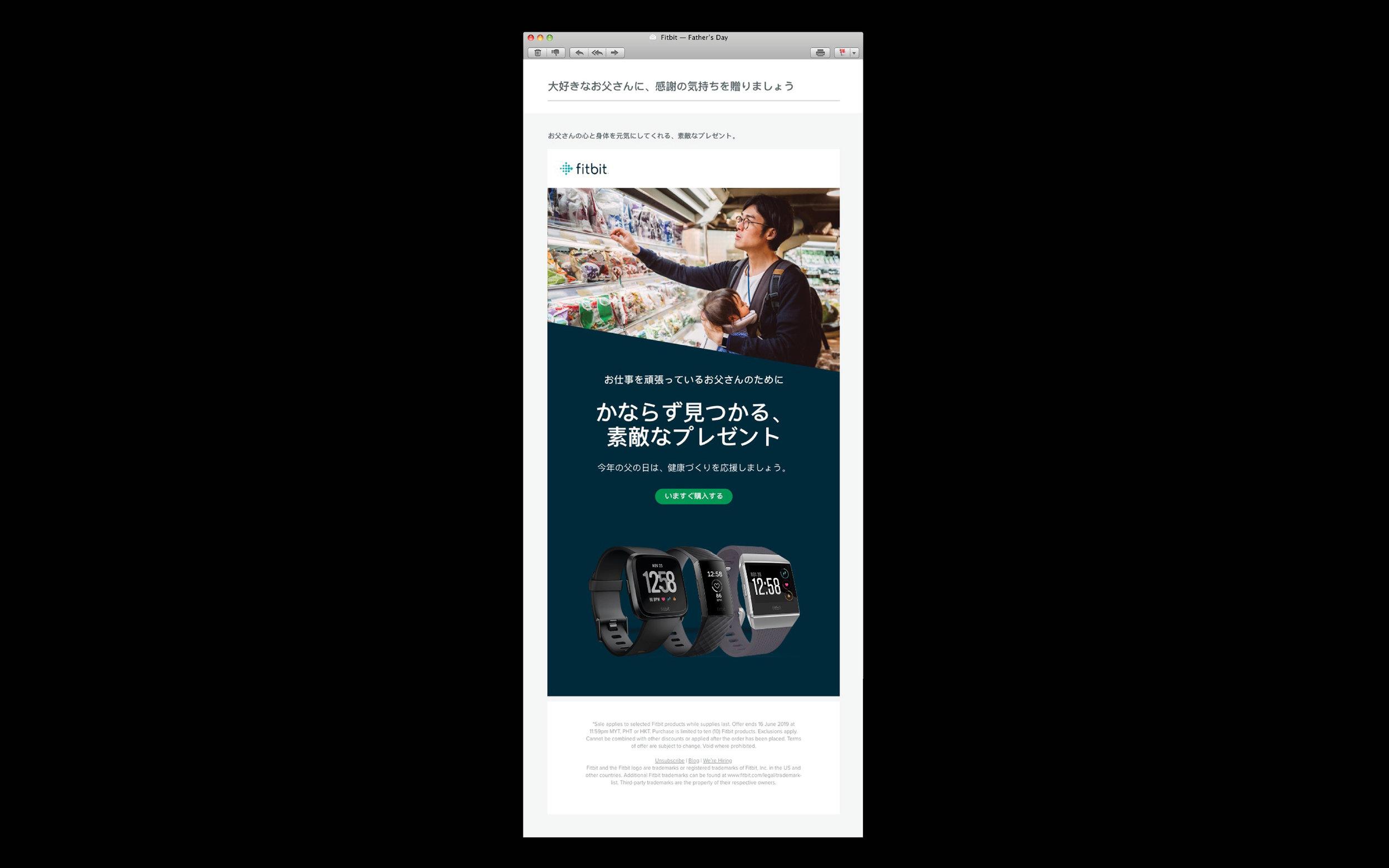 Fitbit_FathersDay_Desktop.jpg