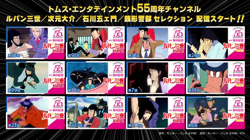 Characters and above image owned by TMS and NTV.