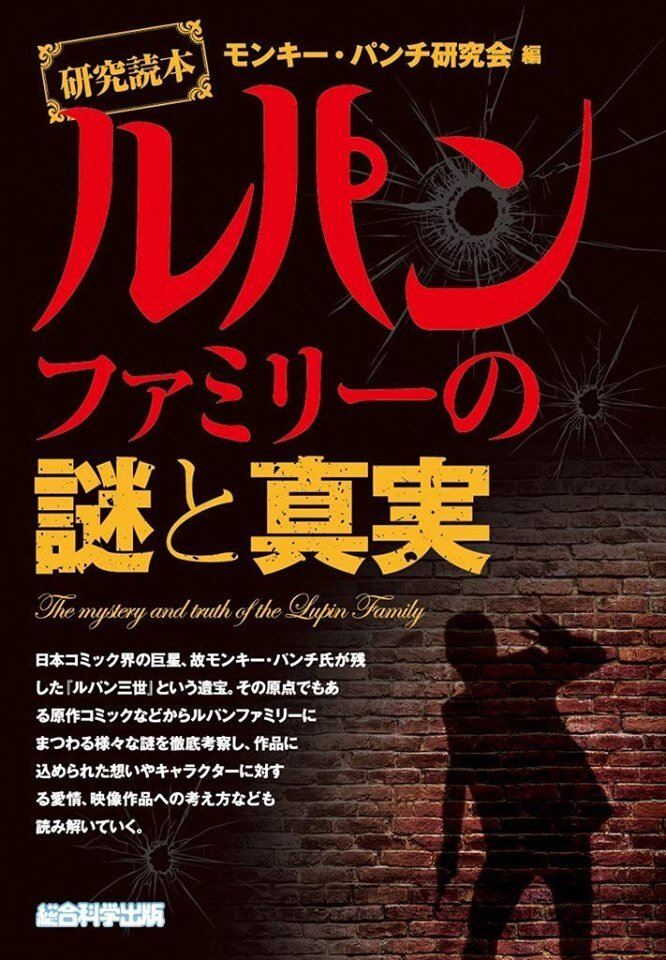 While not as fondly remembered as the manga, the Lupin novels have been around for a while in Japan!
