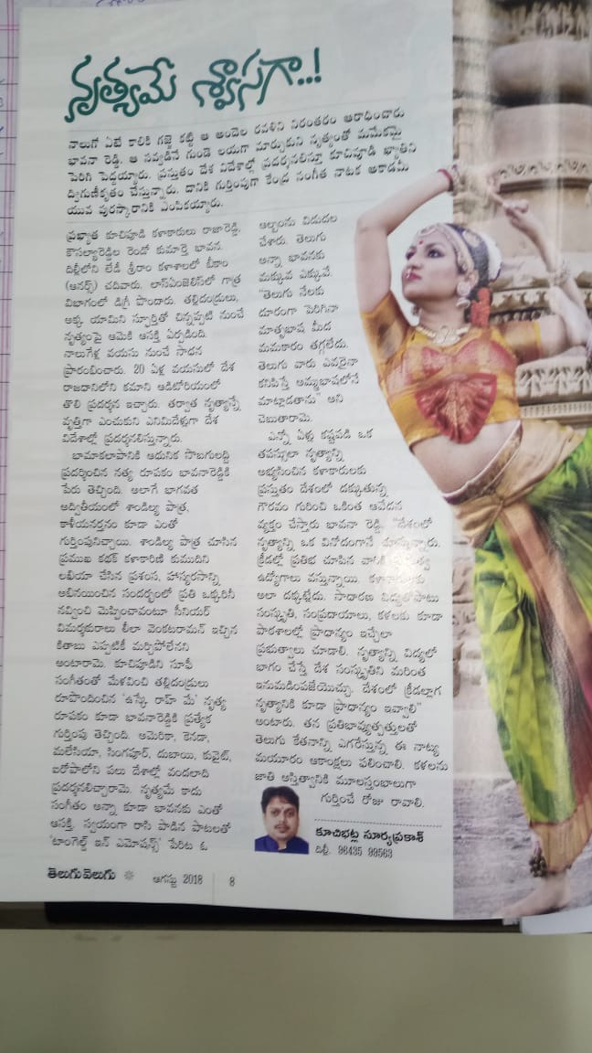 Cover Story for Telugu Velugu Magazine