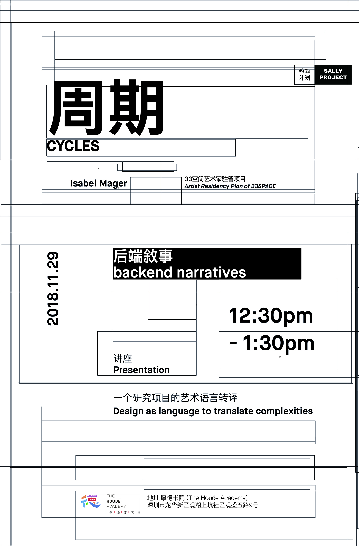 invite-houde+presentation-02.jpg