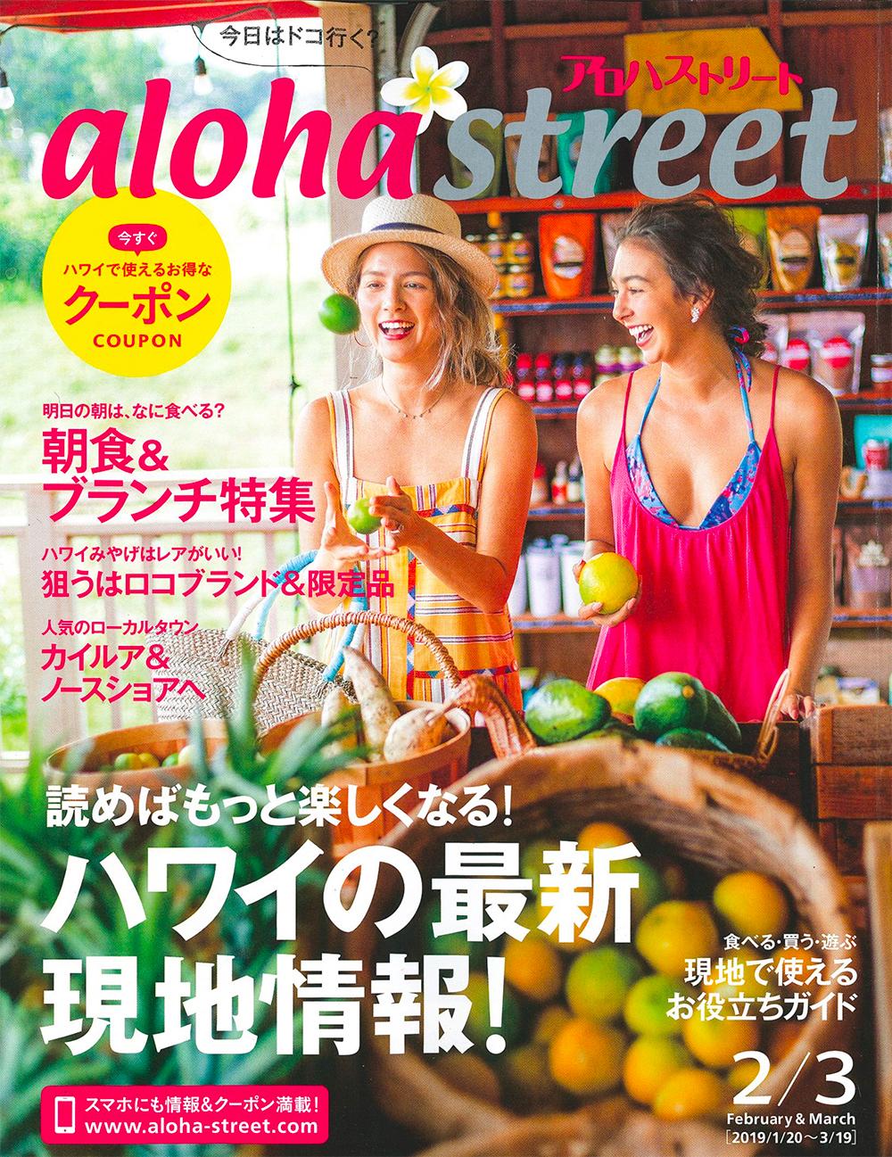 Aloha Street.jpg