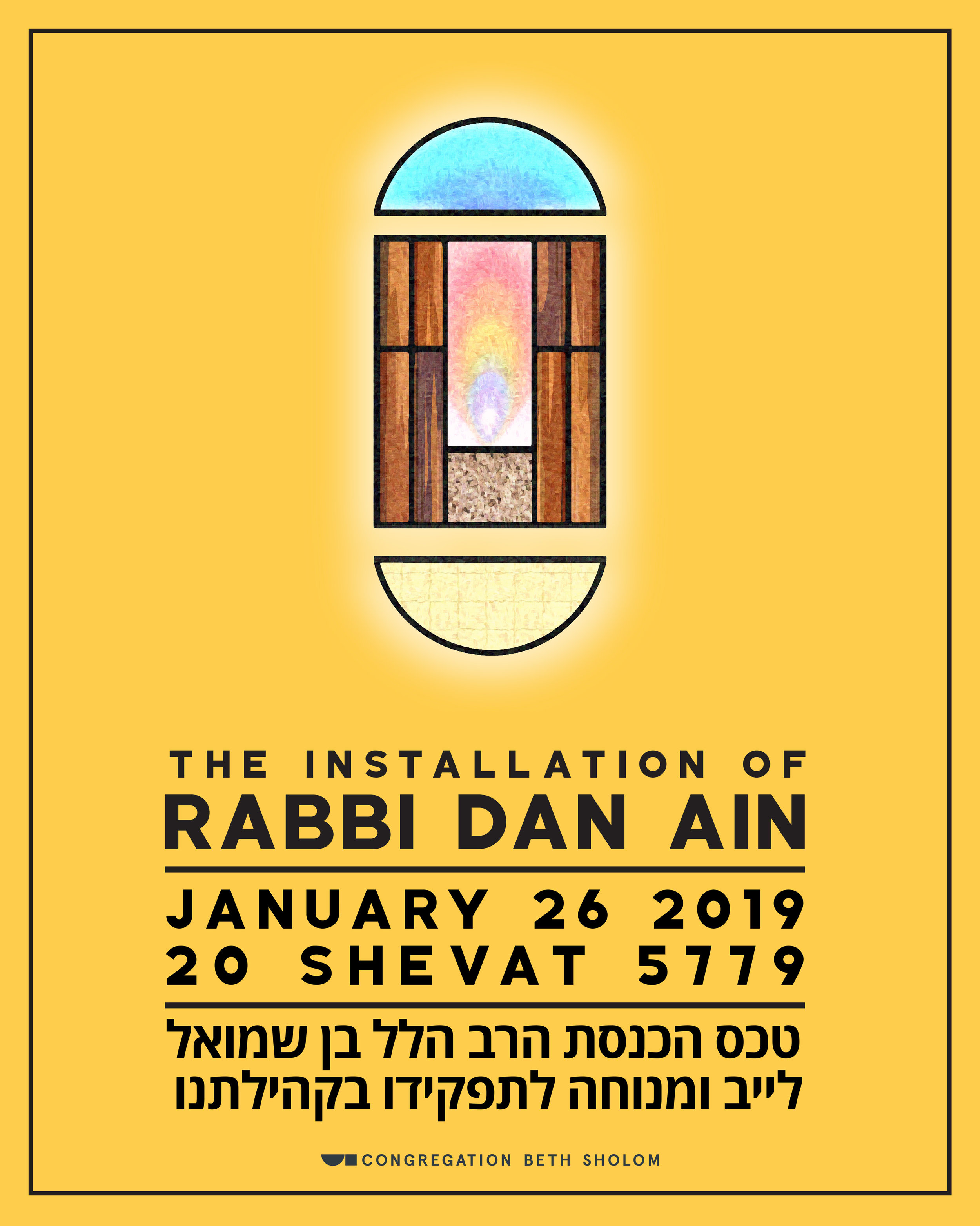 Rabbinic Installation Poster (Version 2)