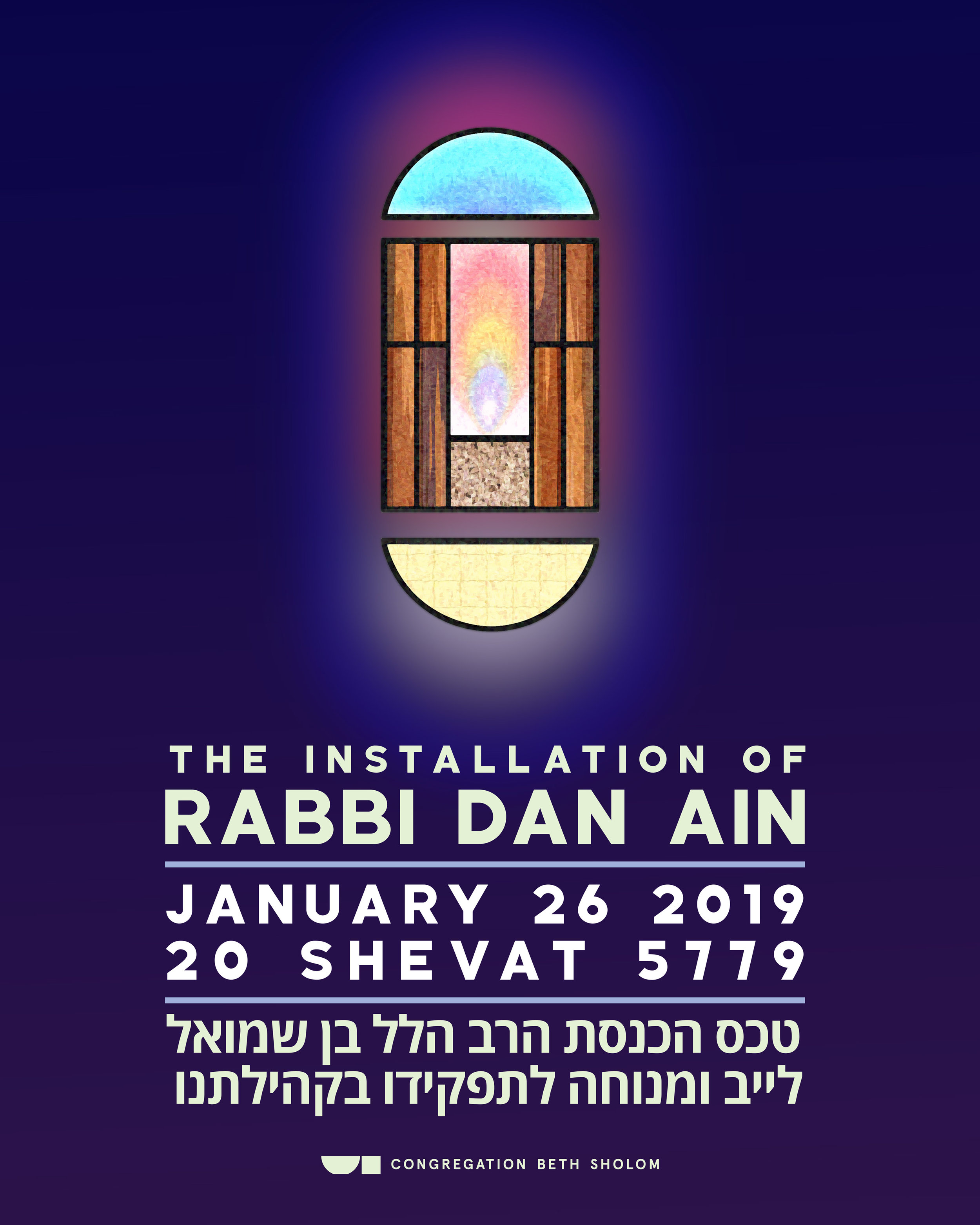 Rabbinic Installation Poster (Version 1)