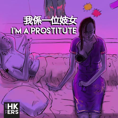 We+Are+HKers+-+%22I%E2%80%99m+a+prostitu