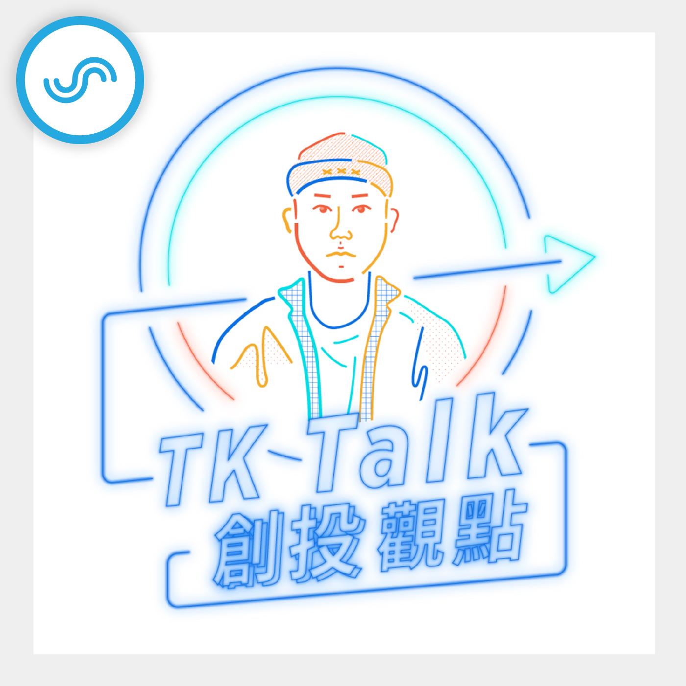 TK創投觀點.jpg