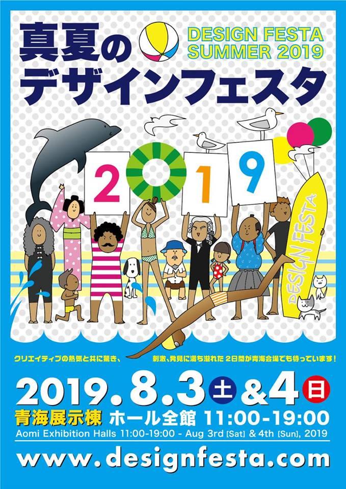 DESIGN FESTA SUMMER 2019 - Venue: Aomi Exhibition Halls (Tokyo Big Sight)Address: 1-2-33 Aomi, Koto-ku, Tokyo - JapanDate: 3 - 4 August 2019Booth No. E-142♦️ Read my blog diary about: Design Festa Summer 2019