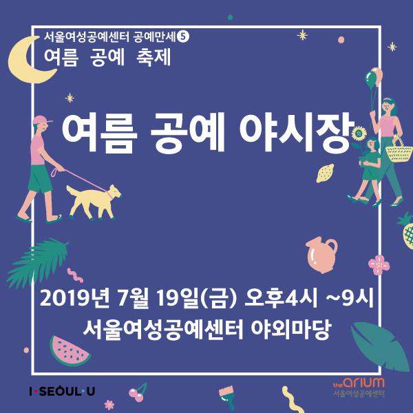 SUMMER CRAFT NIGHT MARKET 여름 공예 야시장 - Venue: 서울여성공예센터 Seoul Women Craft Center (Outdoor Yard)Address: (Gongneung-dong 622) 27, 174-gil Dongoil-ro. Nowon-gu, Seoul - South KoreaDate: 19 July 2019Time: 16:00 - 21:00