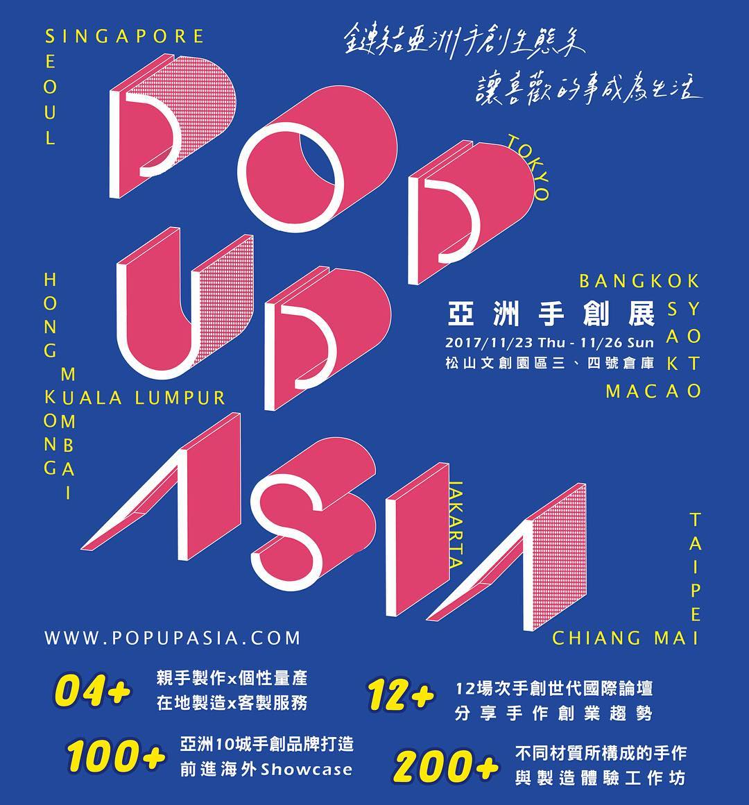 Pop Up ASia Taiwan - Venue: 松山文創園區 三、四號倉庫 / Songshan Cultural Creative Park, Warehouse 3 & 4Address: 1/223, Guangfu South Rd., Xinyi Dist., Taipei - TaiwanDate: 23 - 26 November 2017Booth: C09♦️ Read my blog diary about: Pop Up Asia 2017