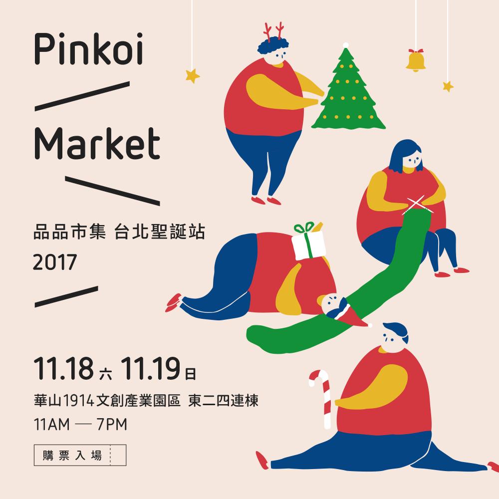 Pinkoi Market Taiwan - Venue: 華山1914文化創意產業園區 (東二四連棟) / Huashan Creative Park (East Area)Address: No.1, Bade Road Sec.1, Zhong Zhen Dist., Taipei - TaiwanDate: 18 - 19 November 2017Booth: 103♦️ Read my blog diary about: Taipei Pinkoi Market