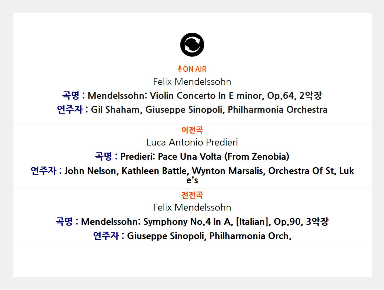 작곡가, 곡명, 연주자까지 상세히 표시되는 클래식 음악 곡 정보