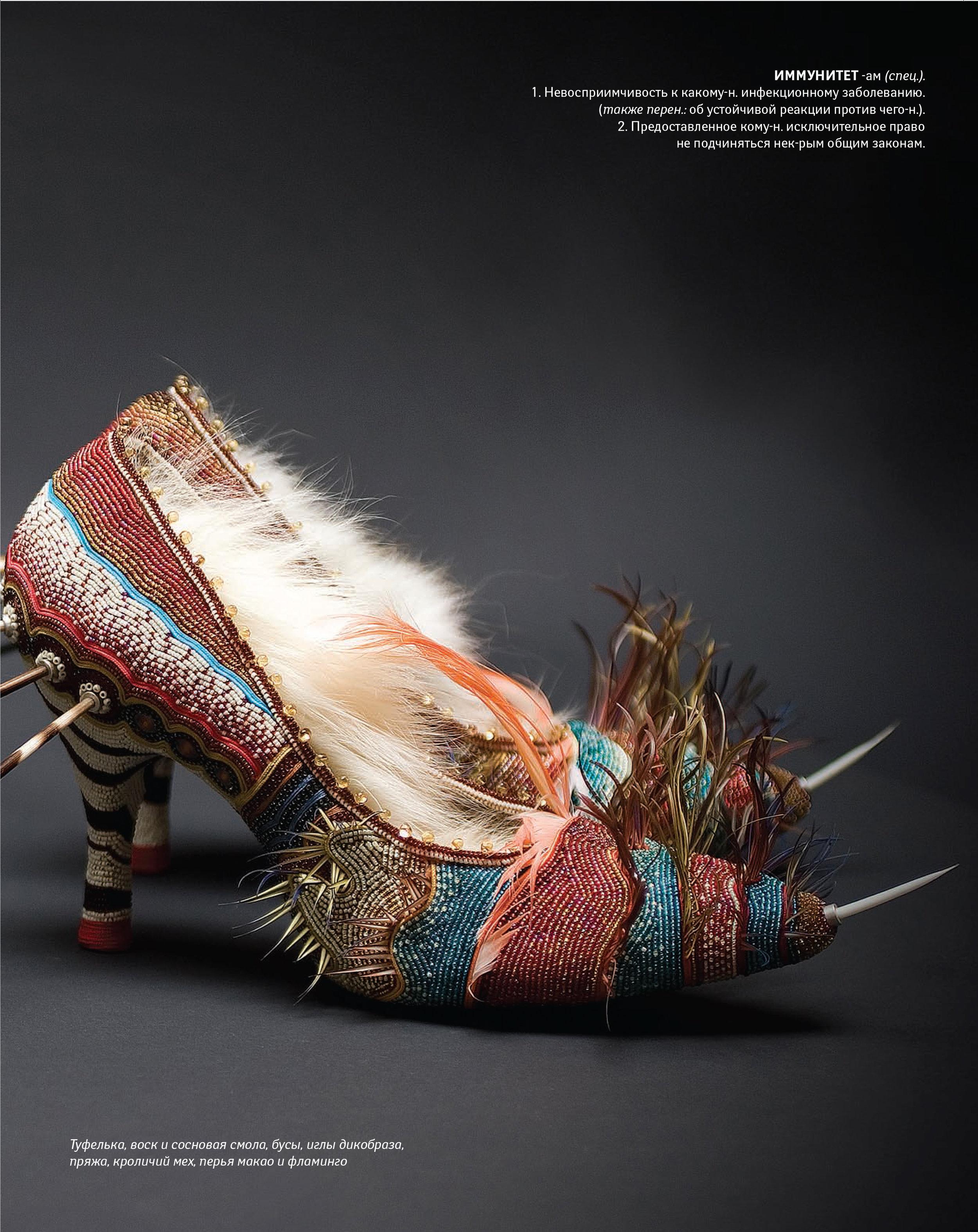 LQ_#09_2008_shoes-2.jpg