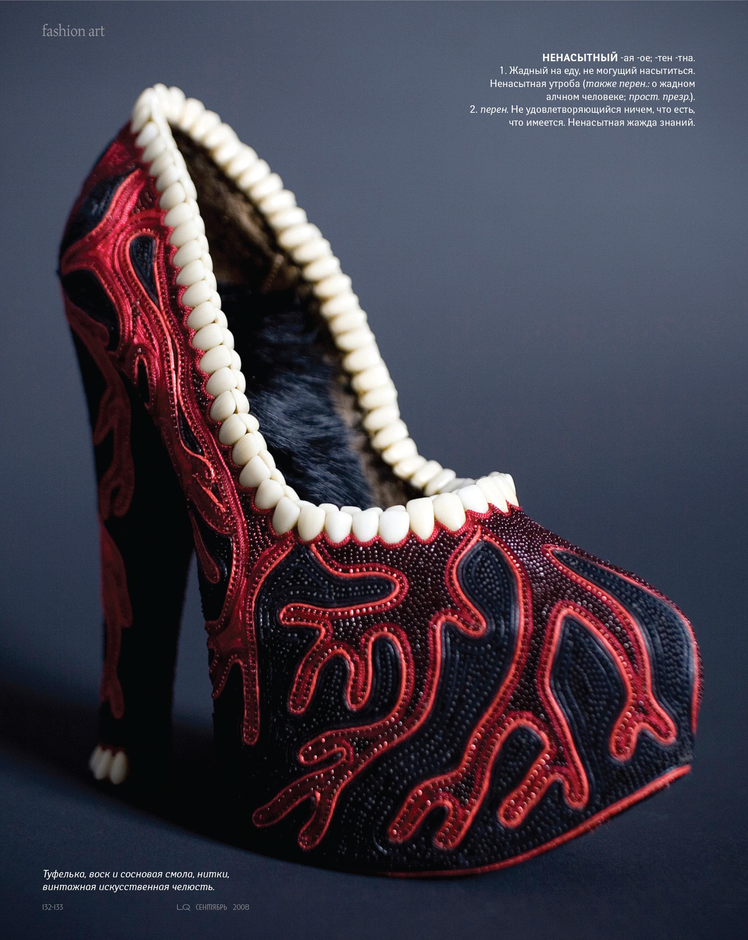 LQ_#09_2008_shoes-3.jpg