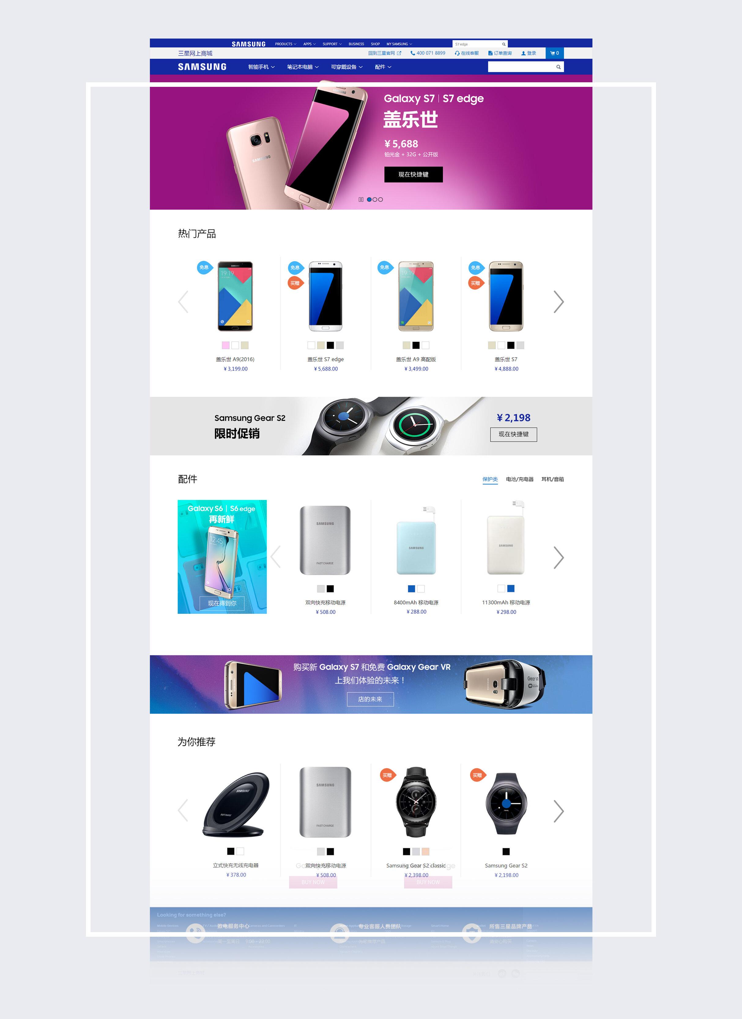 Samsung Shop China