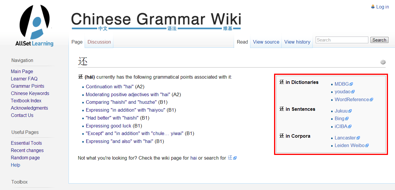 Word Box on the Chinese Grammar Wiki