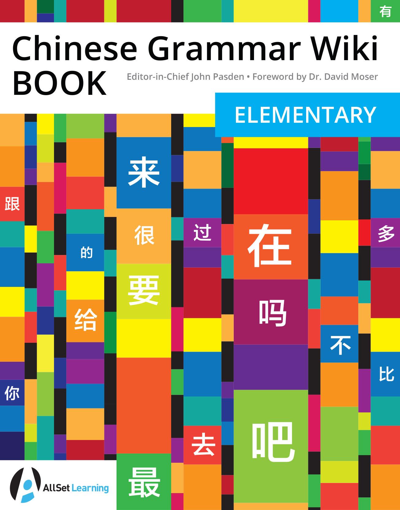 Grammar-Wiki-Book-Cover