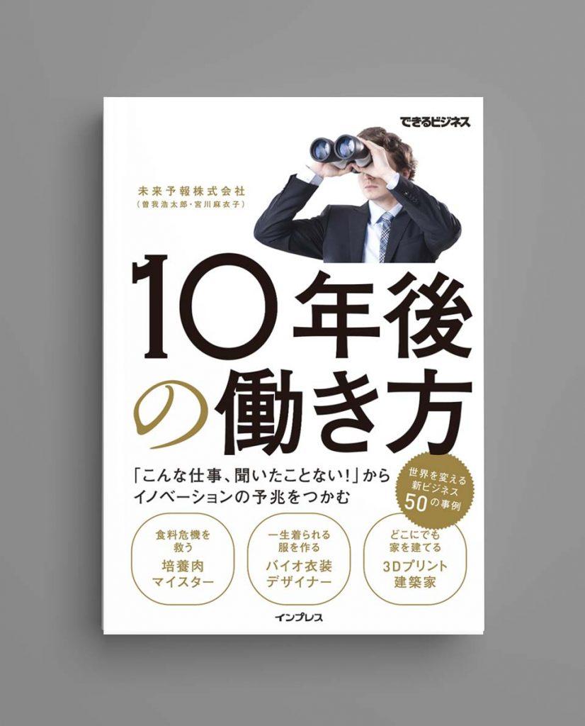 hyoshi_image01-826x1024.jpg