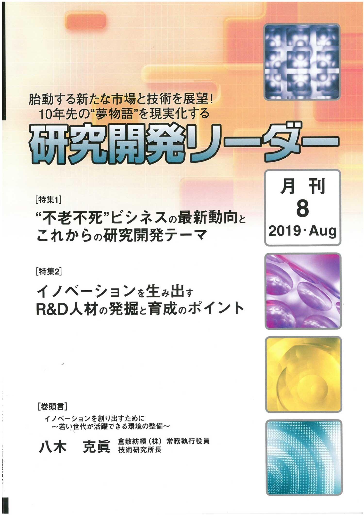 201908-研究開発リーダー-1.jpg