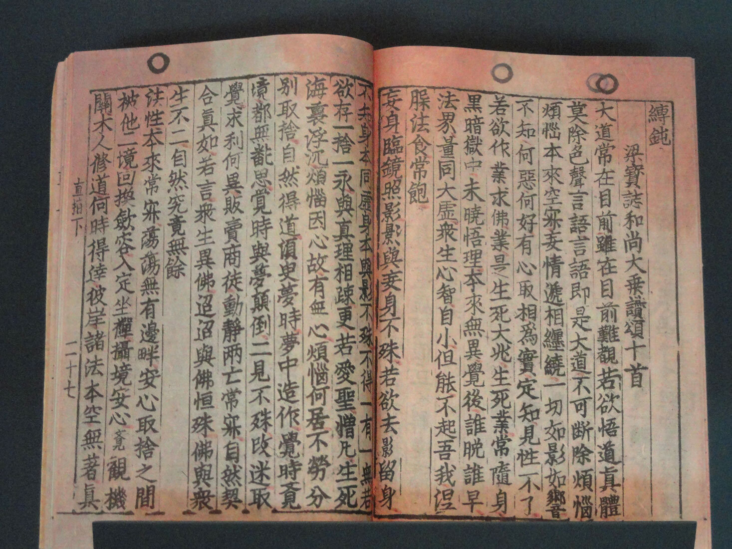 movable-type-book.jpg