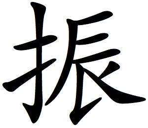 Shin, üben, vertiefen