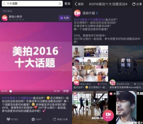 A screen capture of a leading Chinese short video app at the time, Meipai, from 2016. By this time, it had 160mm MAU, and was making celebrities of their most popular creators. The point is … Douyin had plenty of stiff competition.