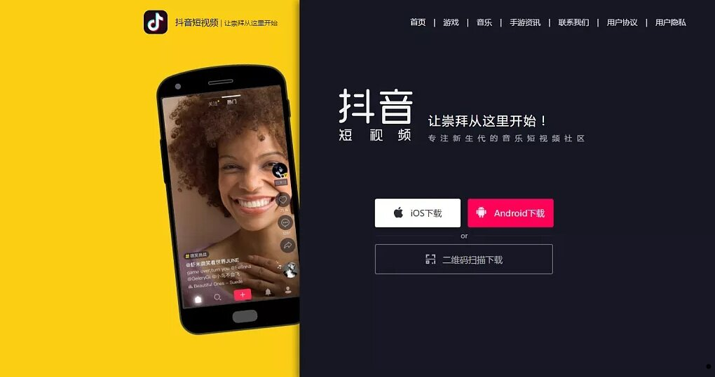 "A screen grab of Douyin's webpage with its original slogan ""let adulation begin here."" The description is: ""Douyin Short Video: a music short video community focused on the new generation."""