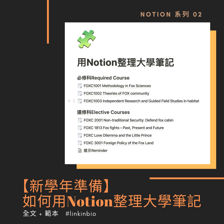 如何用Notion整理大學筆記