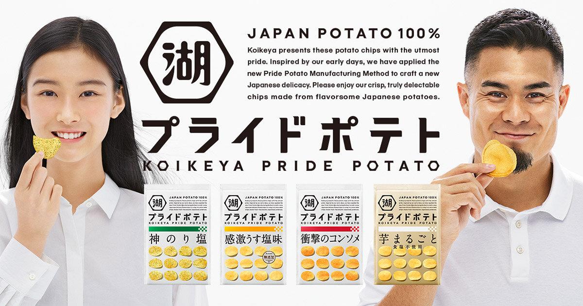 プライド ポテト コイケヤ