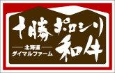 Hokkaido wagyu logo