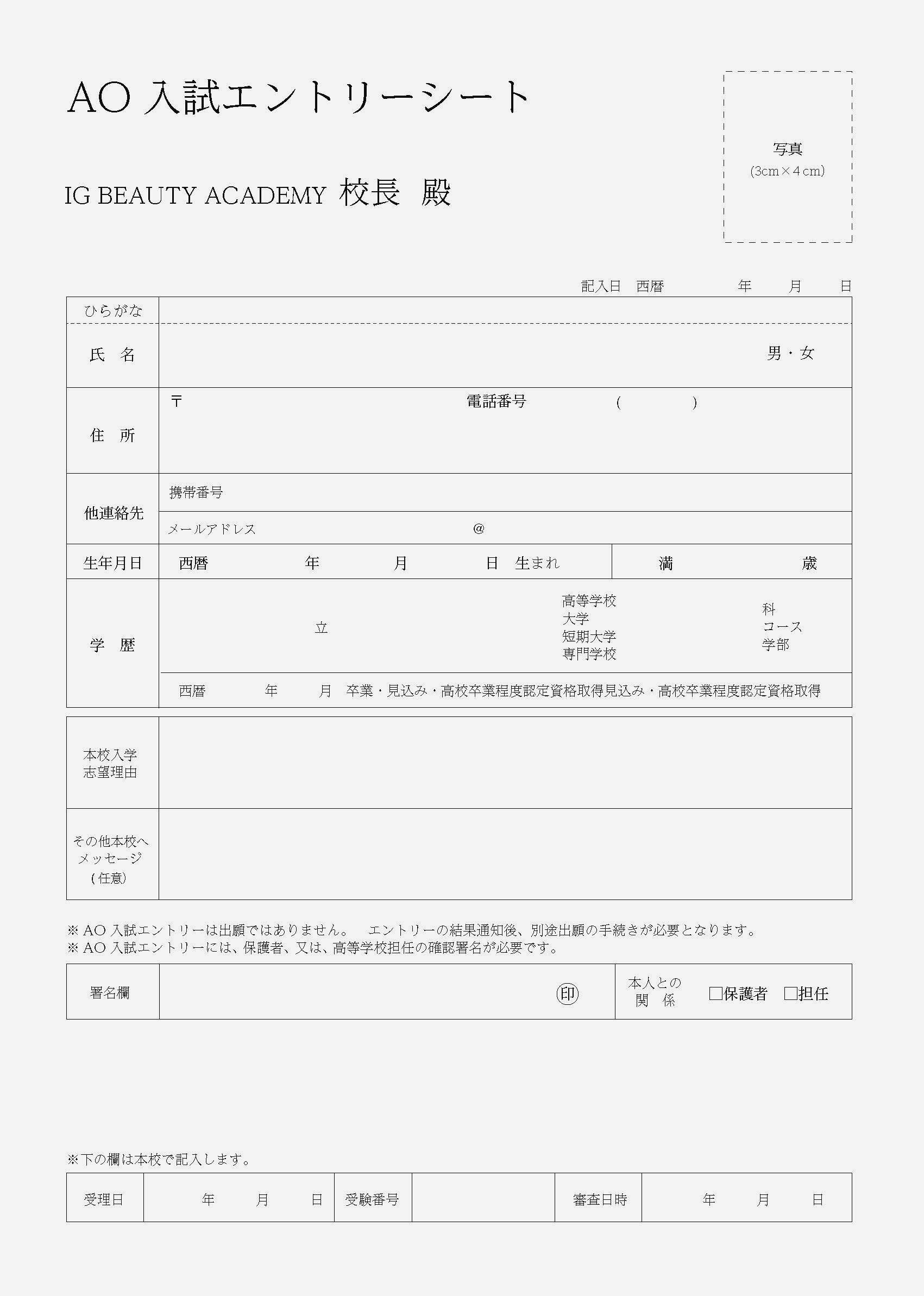 Ao 入試 エントリー シート