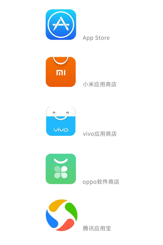 """立即下載 - 恩雅音樂App目前已經登錄各大主流應用商店:蘋果App Store,小米應用商店,vivo應用商店,oppo軟件商店,騰訊應用寶,更多應用市場逐步上架中請到各自手機對應的應用市場搜索""""恩雅音樂"""",開啟下載"""